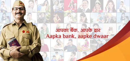 India-post-payment-Bank-Dakiya-aapka-bank-aapke-dwaar